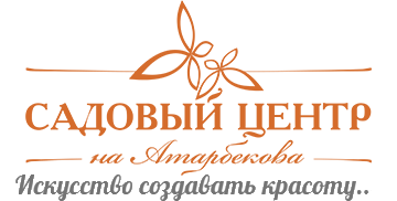 Садовый центр «На Атарбекова» Logo